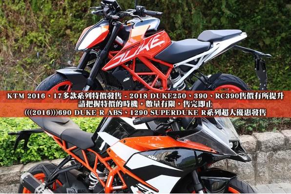 KTM 2016、17多款系列特價發售 - 2018 DUKE250、390、RC390售價有所提升