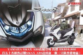 YAMAHA SMAX ABS震撼登場 售價 HK$39,800
