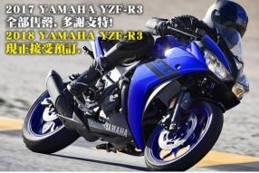 2018 YAMAHA YZF-R3 現正接受預訂.