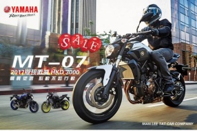 YAMAHA MT07 2017版  新春大優惠 Spring Season BIG SALE