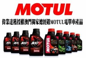 偉業達獲授權澳門獨家總經銷MOTUL電單車產品
