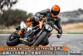 2018 KTM 790 DUKE ABS 接受預訂  (最新KTM車價表,更新於2018年4月10日)