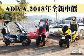 ADIVA 2018年全新車價