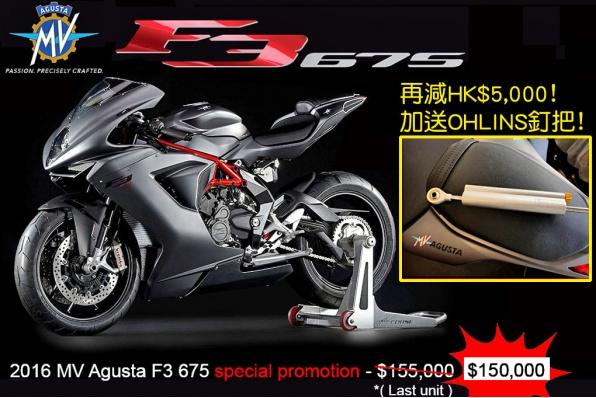 MV AGUSTA F3 675 再減HK$5,000﹗再送OHLINS釘把﹗ 超特惠價HK$150,000(最後一台)