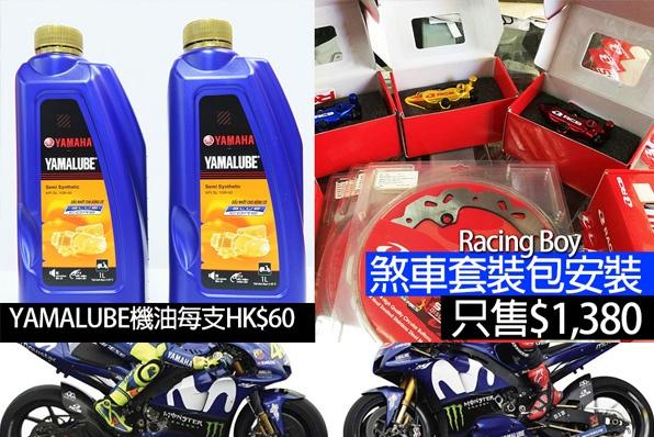P Plate Motor Co試業期間,YAMAHA YAMALUBE機油10W-40每支HK$60、煞車套裝組合只需HK$1,380