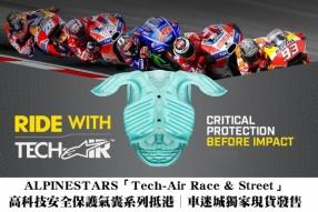 ALPINESTARS「Tech-Air Race & Street」 高科技安全保護氣囊系列抵港│車迷城獨家現貨發售