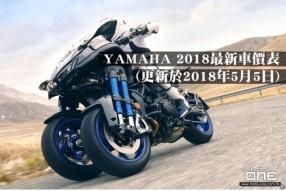 YAMAHA 2018最新車價表(更新於2018年5月5日)