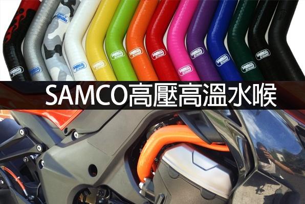SAMCO高溫高壓水喉-改裝必備用品