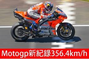 Motogp新車速紀錄-356.4km/h(2018 Motogp意大利站)