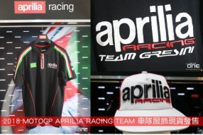 2018 MOTOGP APRILIA RACING TEAM 車隊服飾現貨發售