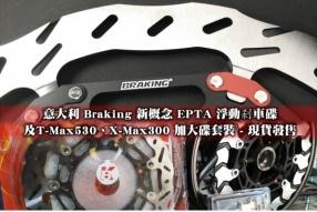 意大利 Braking 新概念 EPTA 浮動刹車碟及T-Max530、X-Max300 加大碟套裝 - 翔利現貨發售