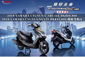 2018 YAMAHA CYGNUS-XS/CYGNUS-X ABS - 現接受預訂