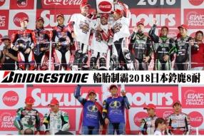 BRIDGESTONE 輪胎完全制霸2018日本鈴鹿8耐、4耐│8耐12連勝達成輝煌戰績