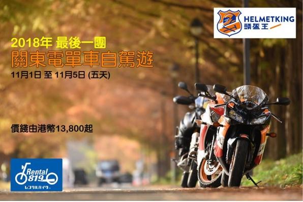 【2018年最後一團】日本紅葉關東電單車自駕遊 - 11月1日至11月5日(五天)