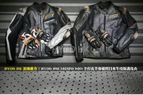 HYOD HK 頂級推介:HYOD HSL105SPD D3O 全打孔優質日本牛皮保護皮衣