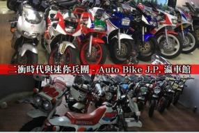 二衝時代與迷你兵團 - Auto Bike J.P. 瀛車館