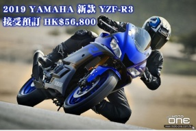 2019 YAMAHA 新款 YZF-R3  接受預訂 HK$56,800