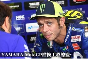 YAMAHA MotoGP撤換工程總監~