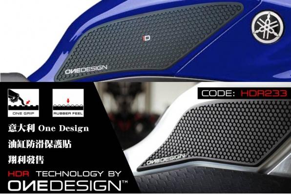意大利 One Design 油缸防滑保護貼│實用美觀兼備│翔利發售