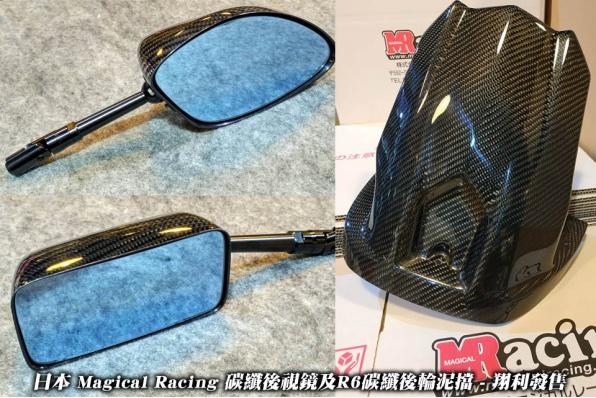 日本 Magical Racing 碳纖後視鏡及R6碳纖後輪泥擋 - 翔利現貨發售