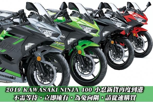 2019 KAWASAKI NINJA 400 小忍新貨再度到港