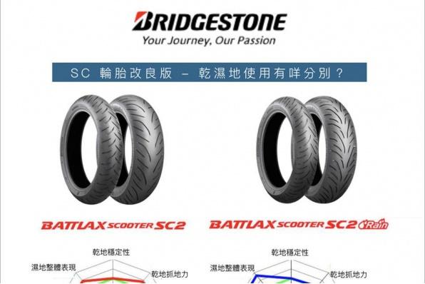 BRIDGESTONE SC2及SC2 RAIN高性能綿羊輪胎 - 更正輪胎觀念SC2 RAIN,不止適合雨天,乾地使用同樣合適
