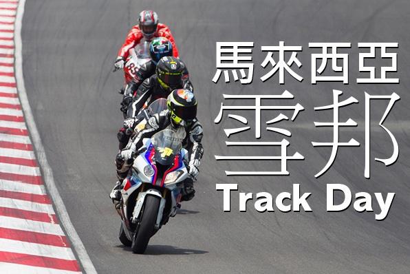 馬來西亞雪邦Track Day又黎啦!(8月16日及8月17日)