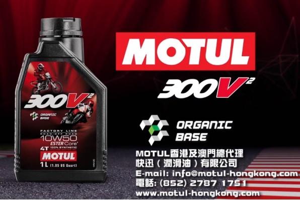 新一代電單車偈油的最頂尖產品 – Motul 300V²