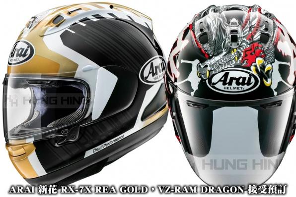 ARAI 新花 RX-7X REA GOLD,VZ-RAM DRAGON 接受預訂,暫定5 - 6月中到貨