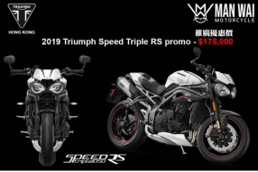 2019 TRIUMPH SPEED TRIPE RS PROMO 推廣優惠價HK$175,000