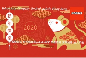 Token Asia Co Ltd - Pakelo Hong Kong 新年快樂 - 初十啟市