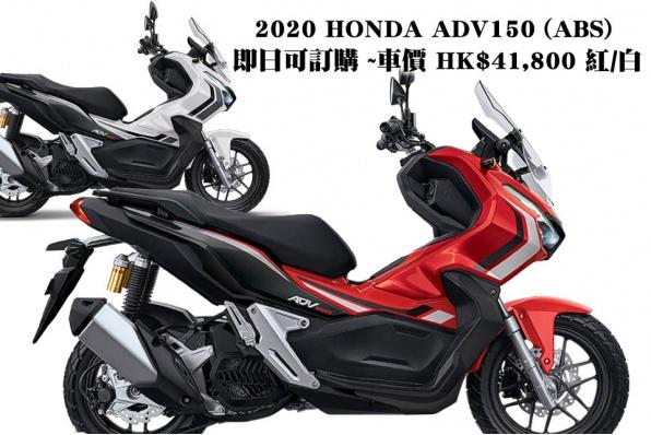 日本規格版2020 HONDA ADV150 (ABS) 即日可訂購 ~車價 HK$41,800 紅/白