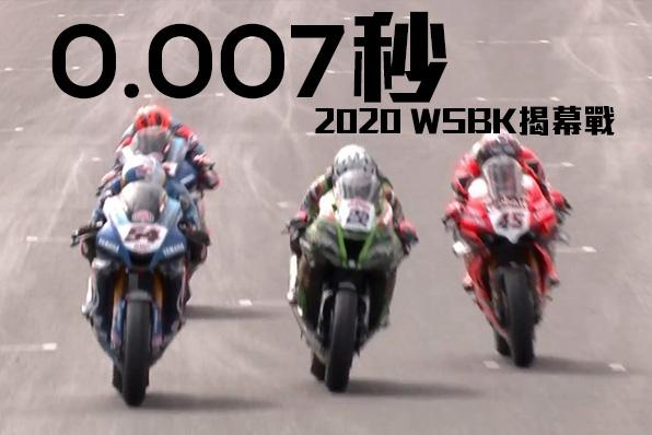 決勝於0.007秒-土耳其車手TOPRAK RAZGATLIOGLU大放異彩