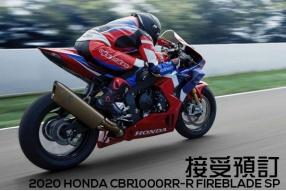 接受預訂-2020 HONDA CBR1000RR-R FIREBLADE SP