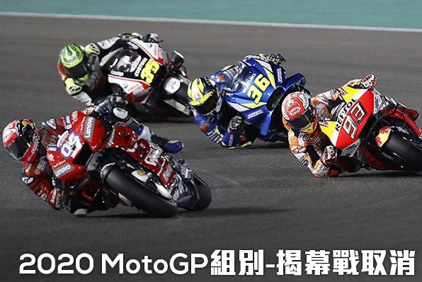2020 MotoGP組別-揭幕戰取消