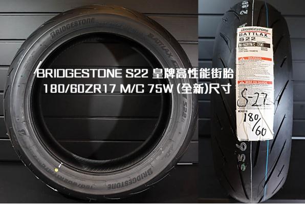 BRIDGESTONE S22 皇牌高性能街胎 - 180/60ZR17 M/C 75W (全新)尺寸