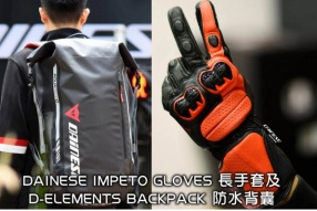 DAINESE IMPETO GLOVES 長手套及 D-ELEMENTS BACKPACK 防水背囊