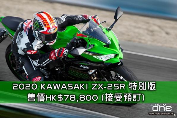 2020 KAWASAKI ZX-25R 特別版 售價HK$78,800 (接受預訂)