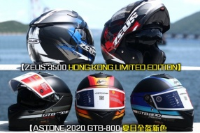 【ASTONE 2020 GTB-800 夏日全盔新色系】&【ZEUS 3500 HONG KONG LIMITED EDITION】