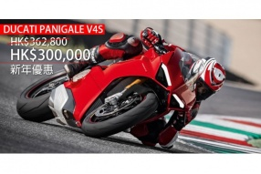DUCATI PANIGALE V4S新年優惠