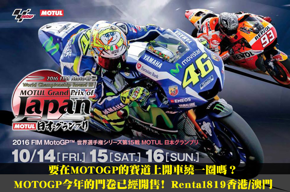 2016 JAPAN MOTOGP REN