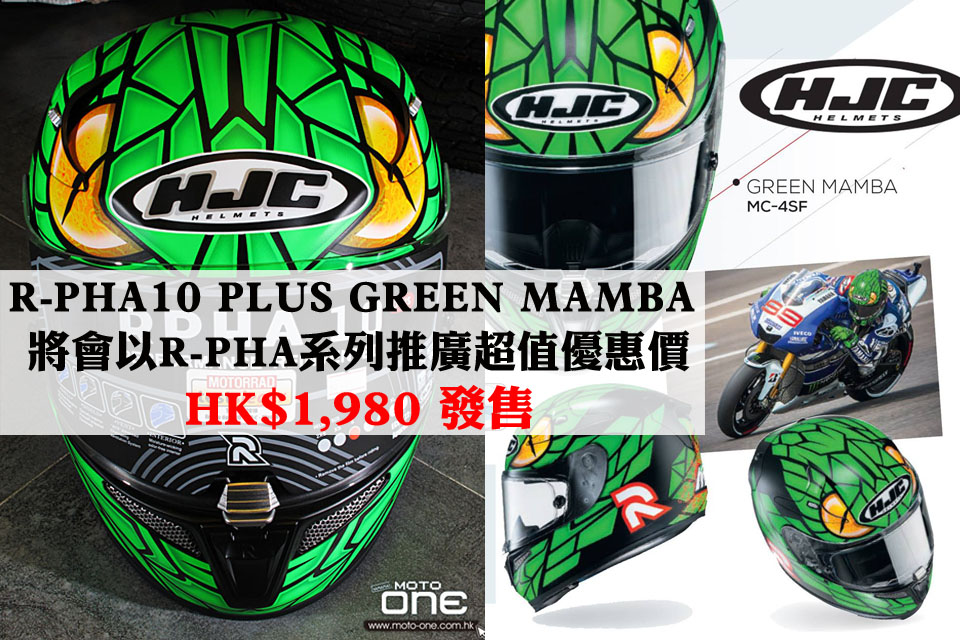 R-PHA10 PLUS GREEN MAMBA