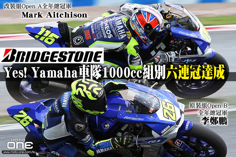 2016 Bridgestone yss zic