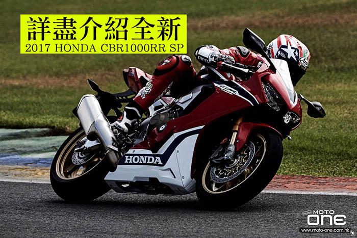 2016 HONDA CBR1000RR SP