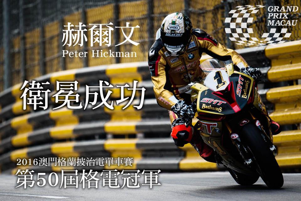 2016 MACAU GP RIDER