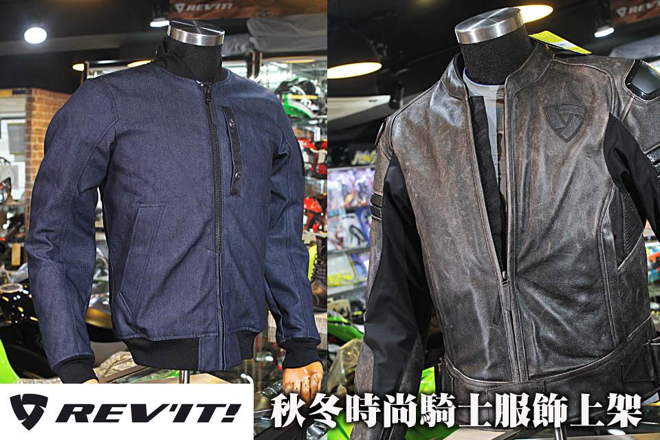 2016 REVIT jacket