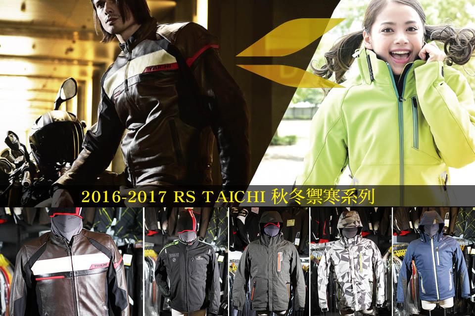 2016 RS-TAICHI JACKET