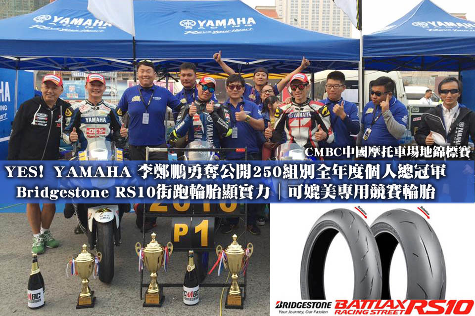 2016 YES YAMAHA Bridgestone