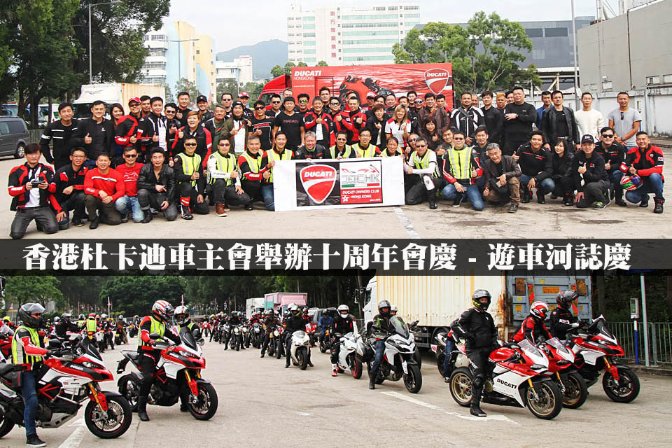 2016 DUCATI OWNERS CLUB 10TH