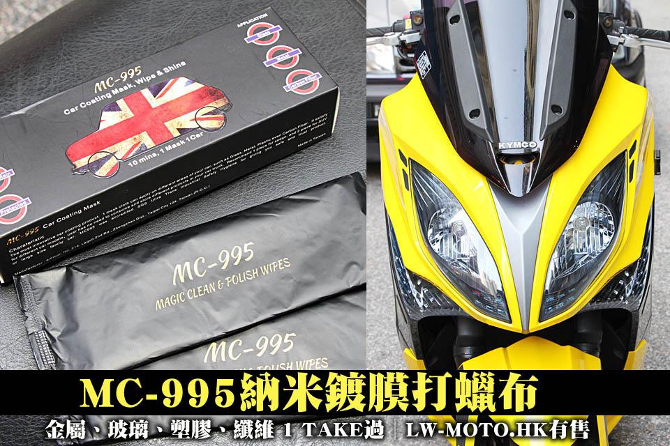 2016 MC-995